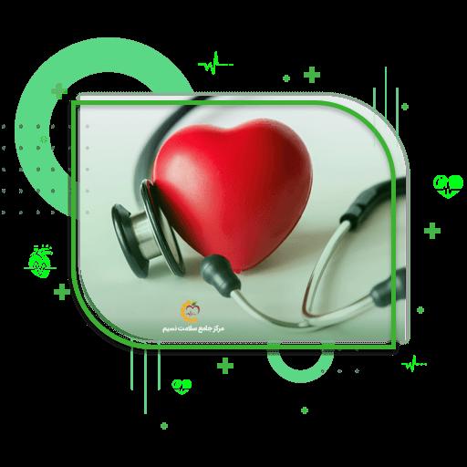 معاینات قلب در مرکز سلامت الکترونیک نسیم