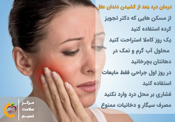 درمان درد بعد از کشیدن دندان عقل پایین